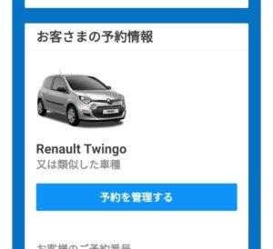 Rentalcars.com, Budget rental carの予約確認メール